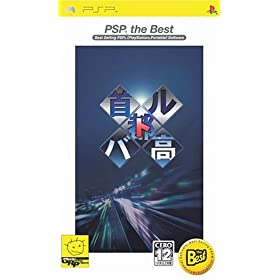 ��s���o�g�� PSP the Best