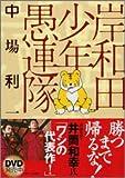 岸和田少年愚連隊 (講談社文庫)