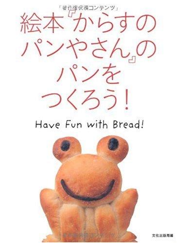 絵本「からすのパンやさん」のパンをつくろう!―Have Fun With Bread!