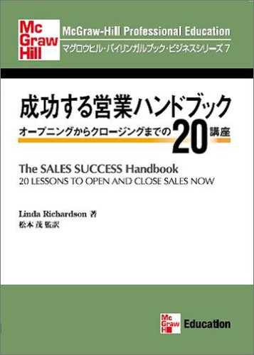 The Sales Success Handbook (McGraw-Hill / バイリンガルブック / business series)