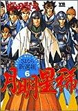 月明星稀-さよなら新選組 6 (6) (ヤングサンデーコミックス)