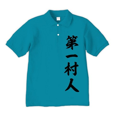 第一村人 ポロシャツ Pure Color Print