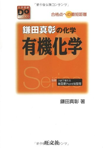 鎌田真彰の化学有機化学―合格点への最短距離 (大学受験Do Series)