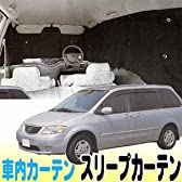 車用遮光カーテン スリープカーテン軽・ミニワゴン用 シルバー