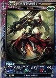 LOVRe2-降魔VRe2.0-003](R)~背徳の騎士~ /ロードオブヴァーミリオンRe2排出版