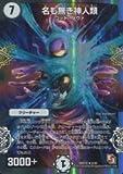 名も無き神人類 【R】 DMX15-2-R [デュエルマスターズ]≪仁義無きロワイヤル≫