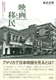 映画と移民 在米日系移民の映画受容とアイデンティティ