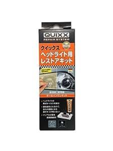 QUIXX(クイックス) ヘッドライト用レストアキット ヘッドライトレンズポリッシュ 【正規輸入品】 4582251553031