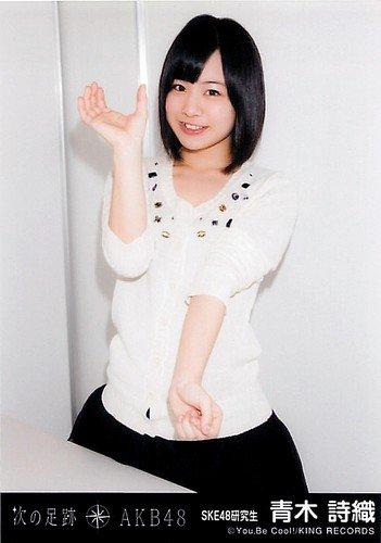 AKB48 公式生写真 次の足跡 劇場盤 【青木詩織】