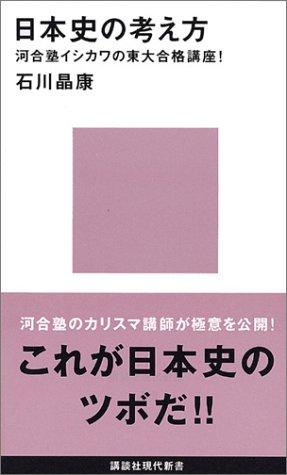 日本史の考え方 河合塾イシカワの東大合格講座!