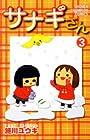 サナギさん 第3巻 2006年12月08日発売