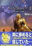 LINEAGE II 或る咎人の記録 (電撃文庫)
