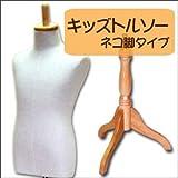 キッズ トルソー DX 木製 猫脚 マネキン (子供用)