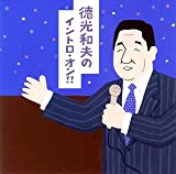 徳光和夫のイントロ・オン!!