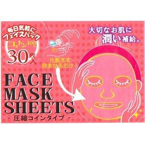 コインマスク 30個入