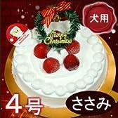 【12/22以降発送可】愛犬用手作りケーキ たっぷりイチゴのクリスマスケーキ(No.2) 4号ささみベース