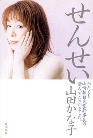 山田かな子『せんせい―わたくし山崎拓自民党幹事長の愛人でございました。』
