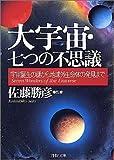 大宇宙・七つの不思議―宇宙誕生の謎から地球外生命体の発見まで (PHP文庫)
