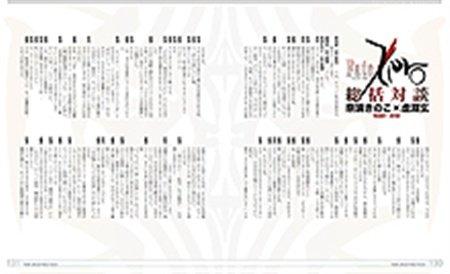 Fate/Zero material 【設定資料辞典】