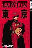Tokyo Babylon Volume 1