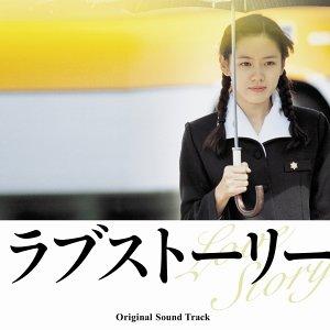 ラブストーリー オリジナル・サウンドトラック(国内盤)