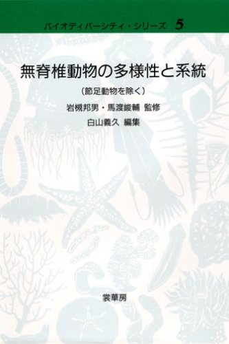 無脊椎動物の多様性と系統(節足動物を除く)