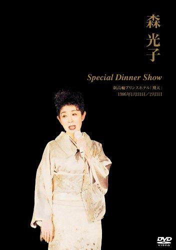 森 光子 Special Dinner Show [DVD]