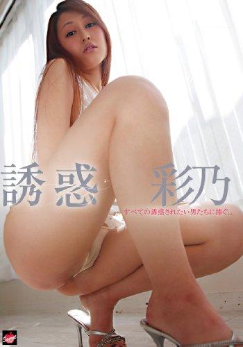 誘惑/彩乃 YWK-001 [DVD]