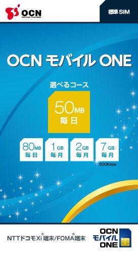 NTTコミュニケーションズ OCN モバイル ONE 標準SIMパッケージ T0003669