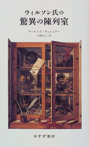 ウィルソン氏の驚異の陳列室