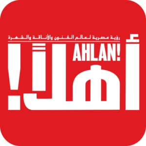 Ahlan Wa Sahlan | Download eBook PDF/EPUB