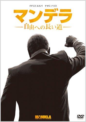 マンデラ 自由への長い道 DVD[DVD]