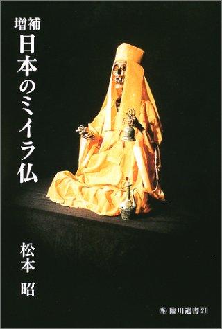 日本のミイラ仏 (臨川選書)