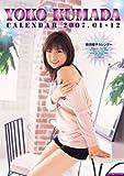 熊田曜子 2007年 カレンダー