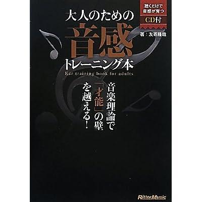 大人のための音感トレーニング本 音楽理論で「才能」の壁を越える! (CD付き)