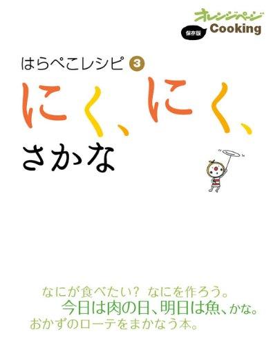 はらぺこレシピ3 にく、にく、さかな (オレンジページCOOKING)