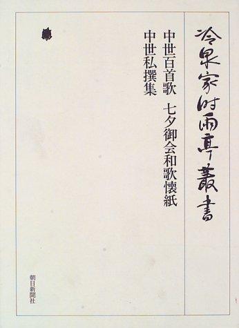 中世百首歌 七夕御会和歌懐紙 中世私撰集 (冷泉家時雨亭叢書)