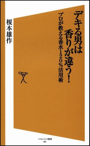デキる男は香りが違う! プロが教える香水120%活用術 (ソフトバンク新書 91)