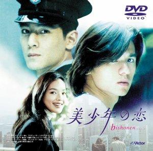 美少年の恋 [DVD] -