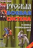 img - for Tekhnika rukopashnogo boia ( stil' armeiskogo spetsnaza ) book / textbook / text book
