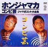 ジャマ式コント大全集 [DVD]