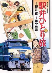 駅弁ひとり旅 1 (1) (アクションコミックス)
