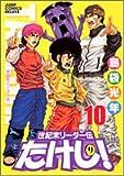 世紀末リーダー伝たけし! 10 (ジャンプコミックスデラックス)