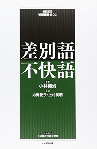 差別語・不快語 (ウェブ連動式管理職検定)