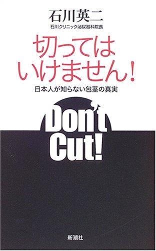 切ってはいけません! 日本人が知らない包茎の真実