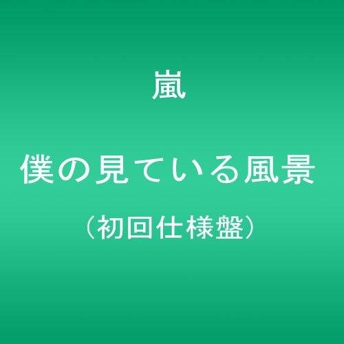 【torrent】【JPOP】嵐 僕の見ている風景[zip]