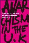 アナキズム・イン・ザ・UK −壊れた英国とパンク保育士奮闘記 (ele-king books)