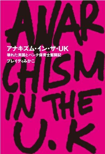 アナキズム・イン・ザ・UK −壊れた英国とパンク保育士奮闘記