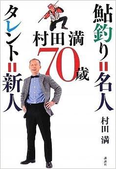 Murata Mitsuru 70-year-old Ayu fishing expert = talent = rookie (2009