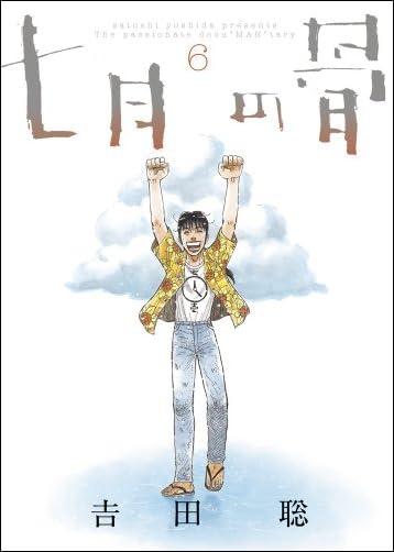 七月の骨 6 (ビッグ コミックス〔スペシャル〕)